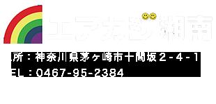 エアコン・ハウスクリーニング&家事代行のエアカジ湘南|茅ヶ崎